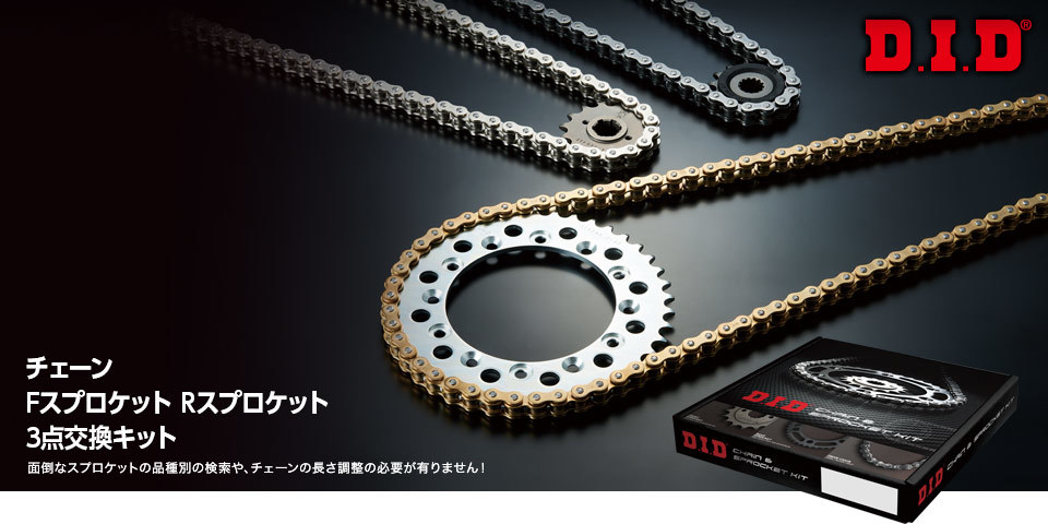 DID ダイドー チェーン&スプロケット3点交換キット カラー:シルバー XJR1200 XJR1200R XJR1300