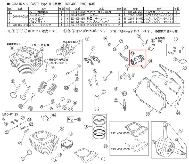 【在庫あり】YOSHIMURA ヨシムラ 【補修用パーツ】カムシャフト 【ST-2】 ASSY NSF100 XR100モタード エイプ100