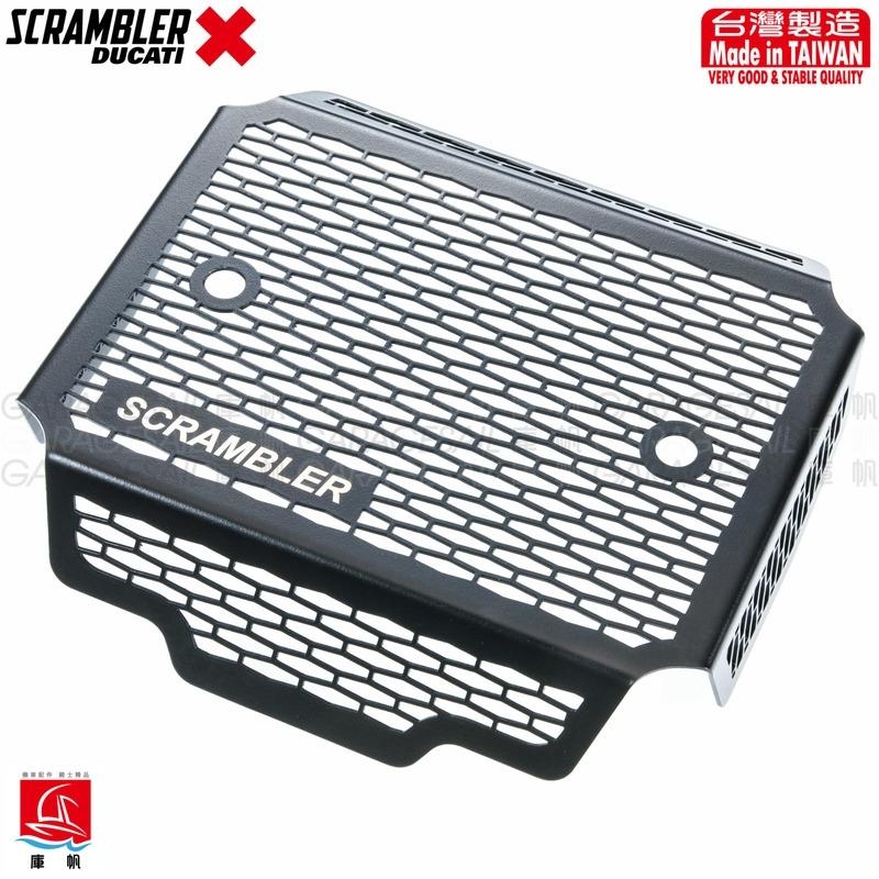 GarageSaiL ガレージセイル レクチファイアガード SCRAMBLER SCRAMBLER ICON SCRAMBLER CLASSIC