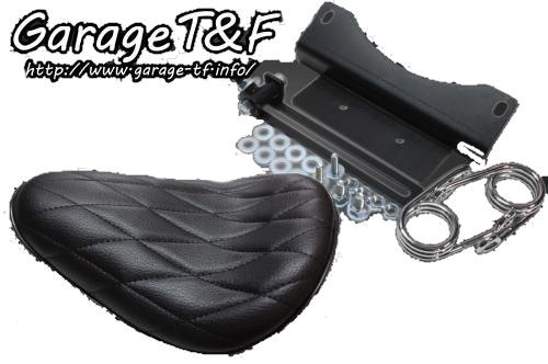 ガレージT&F シート本体 ソロシート&スプリングマウントキット ドラッグスター 250