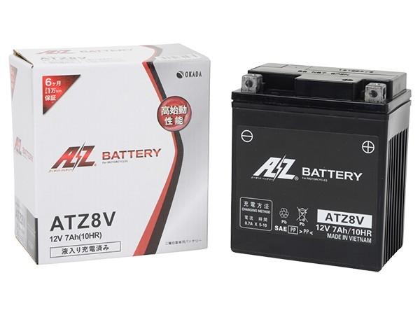AZ Battery AZ バッテリー 【ATZ8V】AZバッテリー PCX150 YZF-R25 YZF-R3 リード125
