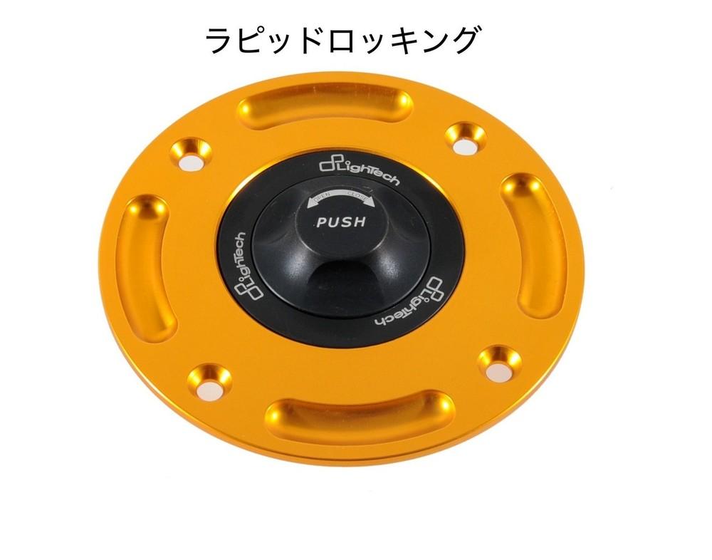 LighTech ライテック フューエルタンクキャップ カラー:ゴールド タイプ:ラピッドロッキング