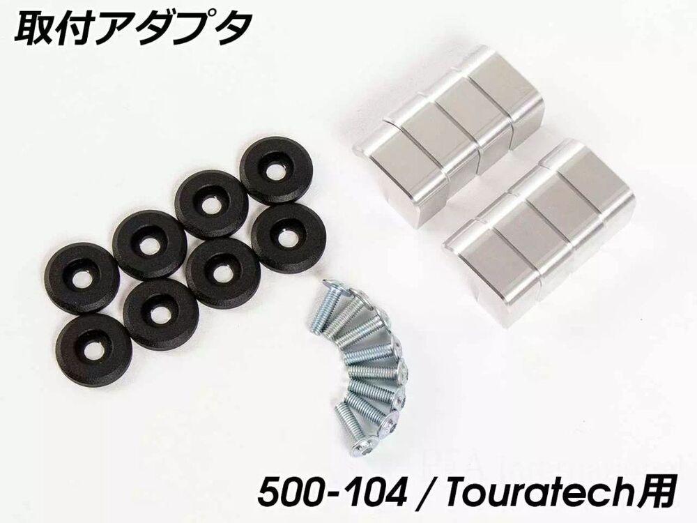 HEPCO&BECKER ヘプコ&ベッカー 「X Travel Basic」用アダプタ Touratech サイドケースキャリア用