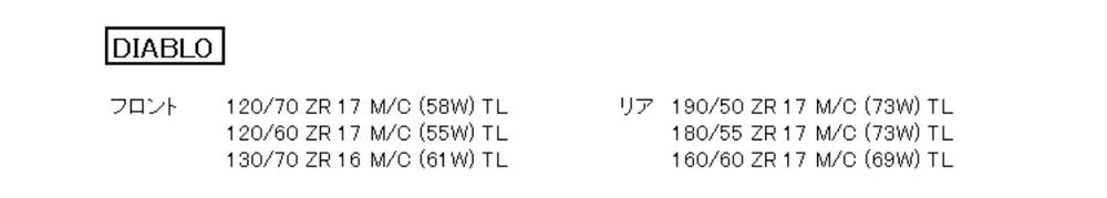 PIRELLI ピレリ DIABLO【180/55 ZR17 M/C (73W) TL】ディアブロ タイヤ