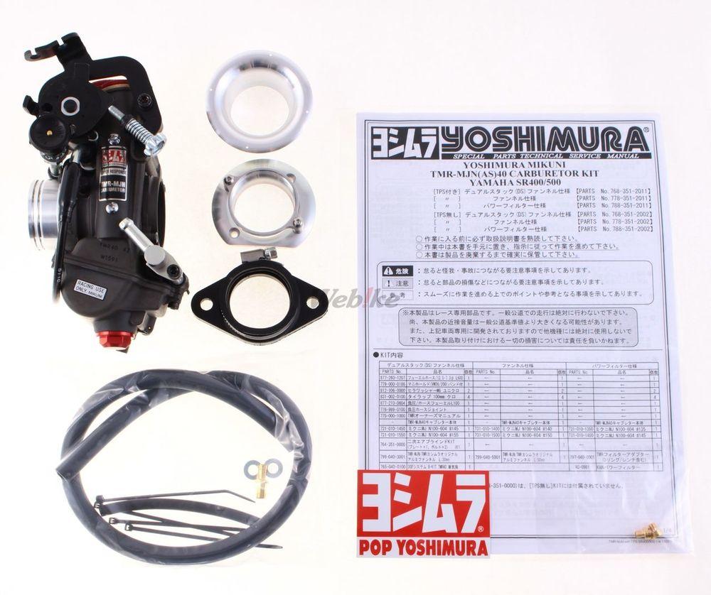 YOSHIMURA ヨシムラ TMR-MJNキャブレター デュアルスタックファンネル仕様(全長:30mm) SR400 SR500