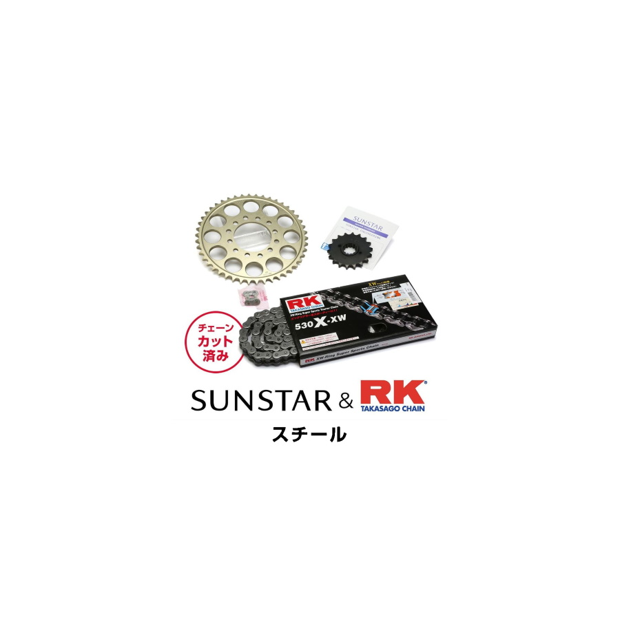 SUNSTAR サンスター フロント・リアスプロケット&チェーン・カシメジョイントセット チェーン銘柄:RK製STD530X-XW(スチールチェーン) Z1100GP
