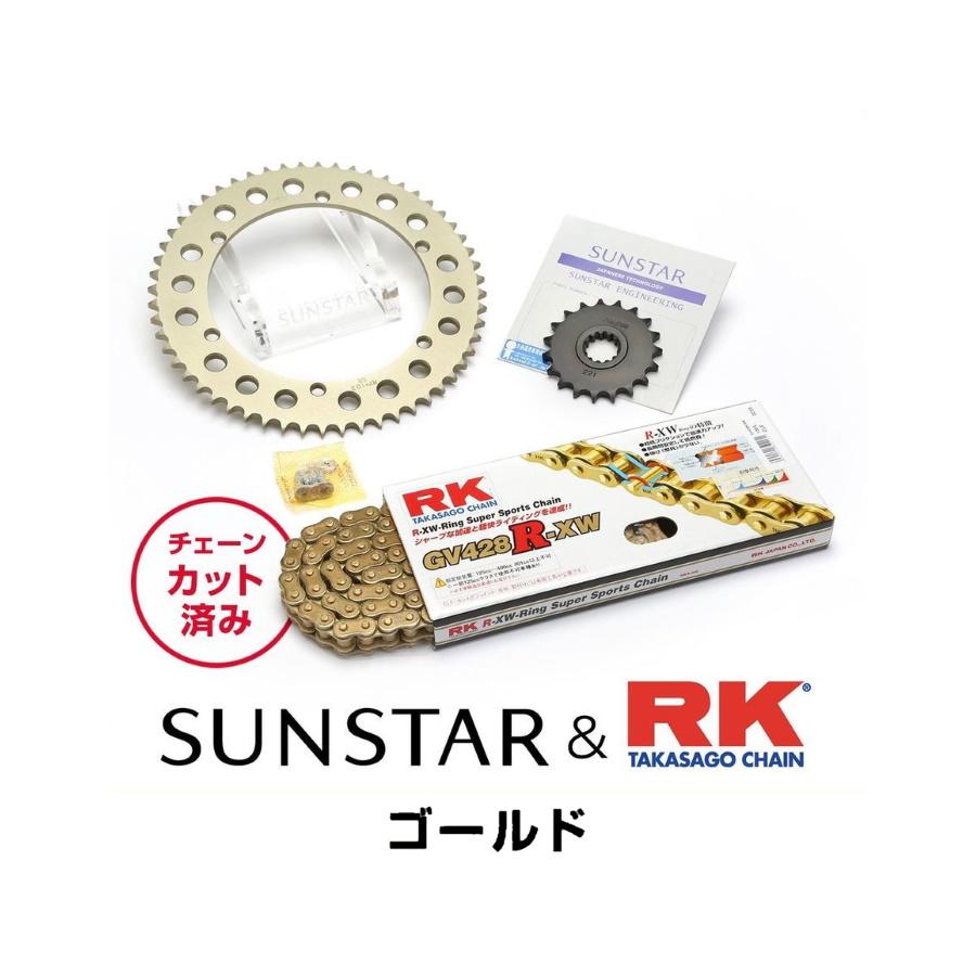 SUNSTAR サンスター フロント・リアスプロケット&チェーン・カシメジョイントセット チェーン銘柄:RK製GV428R-XW(ゴールドチェーン) SR400