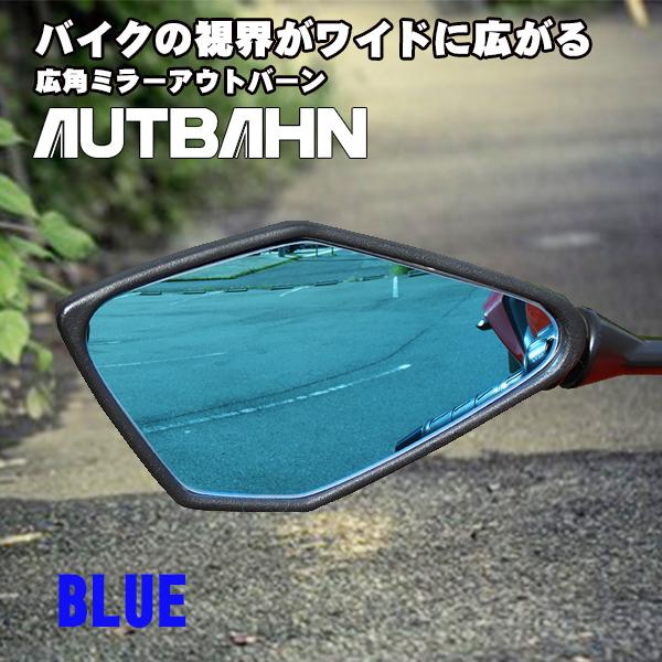 AUTBAHN アウトバーン ミラー類 広角ドレスアップミラー カラー:ブルー 曲げ率:600R 親水加工オプション:あり CBR250RR