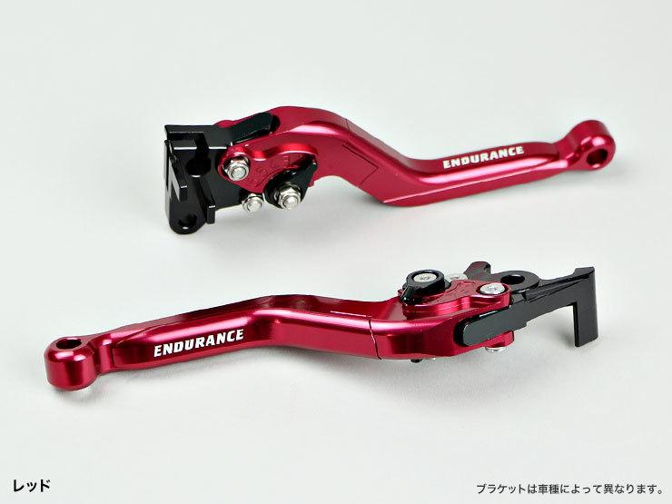 ENDURANCE エンデュランス アジャスタブルレバー左右セット スライド可倒式 カラー:レッド X-MAX