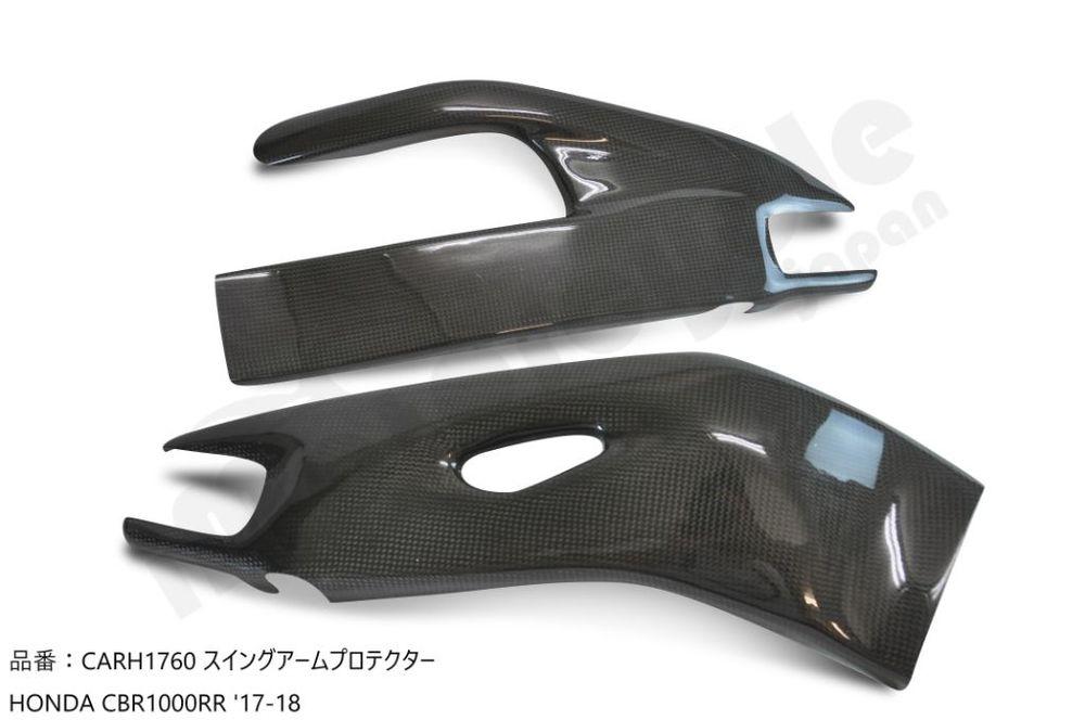 LighTech ライテック カーボンパーツ スイングアームプロテクター CBR1000RR