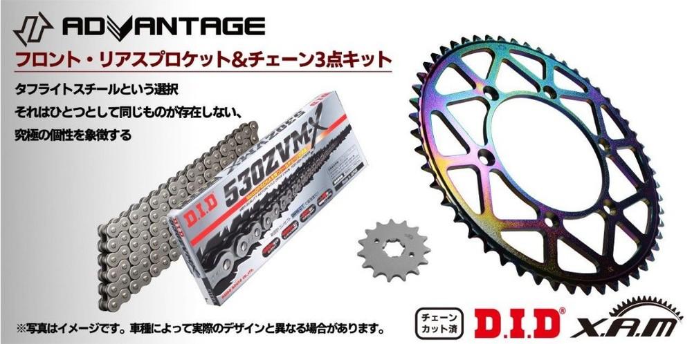 ADVANTAGE アドバンテージ XAM&DID ドライブチェーン&前後スプロケットキット(タフライトスチール) カラー:スチール ZX-9R