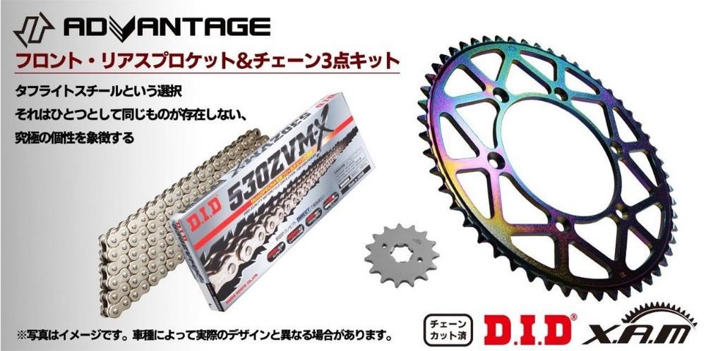 ADVANTAGE アドバンテージ XAM&DID ドライブチェーン&前後スプロケットキット(タフライトスチール) カラー:シルバー Z-1(Z900)A4