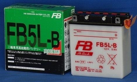 古河バッテリー FB FB5L-B 12V高始動形バッテリー (FBシリーズ)