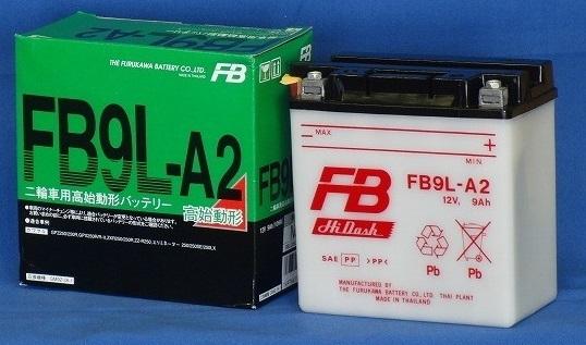 【在庫あり】古河バッテリー FB FB9L-A2 12V高始動形バッテリー (FBシリーズ) GPX250/R/R2 GPX250/R/R2 GPZ250 GPZ250R ZXR250 ZXR250R ZZR250 エリミネーター250 エリミネーター250LX エリミネーター250SE
