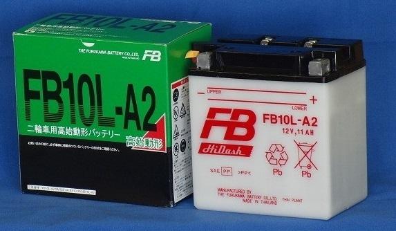 古河バッテリー FB FB10L-A2 12V高始動形バッテリー (FBシリーズ)