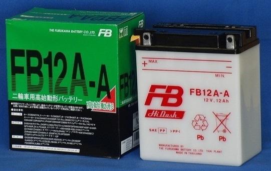 古河バッテリー FB FB12A-A 12V高始動形バッテリー (FBシリーズ)