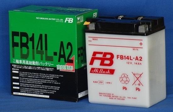 古河バッテリー FB FB14L-A2 12V高始動形バッテリー (FBシリーズ)