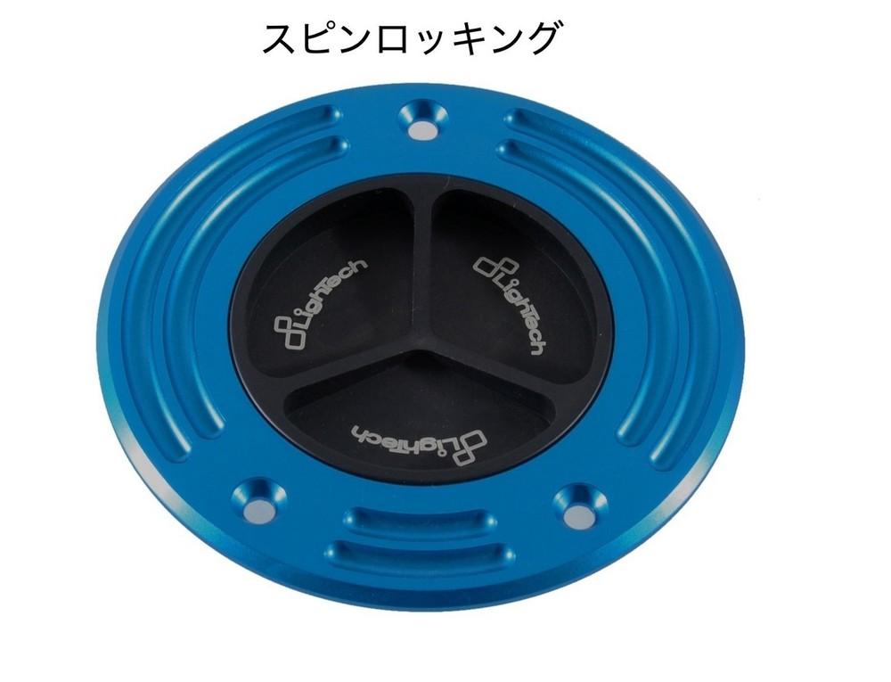 LighTech ライテック フューエルタンクキャップ カラー:コバルト タイプ:スピンロッキング 1199Panigale 1299Panigale 899Panigale
