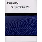 HONDAホンダ サービスマニュアル 返品不可 送料0円 HONDA ジャイロキャノピー ホンダ