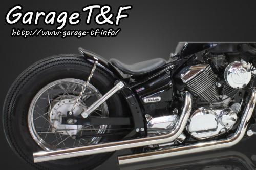 ガレージT&F フルエキゾーストマフラー ドラッグパイプマフラー タイプ2 ドラッグスター 250
