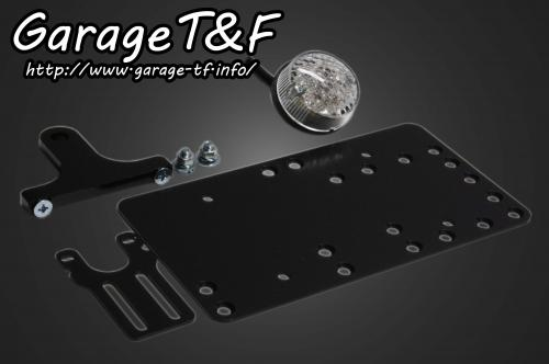 ガレージT&F ナンバープレート関連 サイドナンバーキット 丸型テールランプ レンズカラー:クリア LED レンズ径55Φ シャドウスラッシャー400