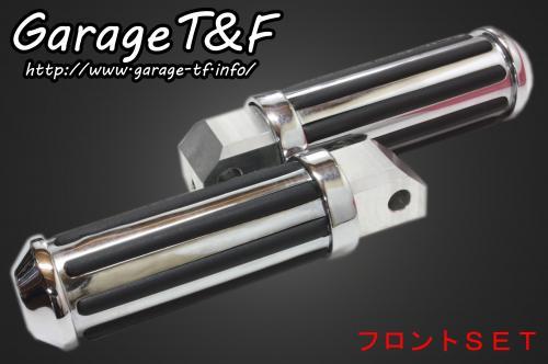 ガレージT&F フットペグ・ステップ・フロアボード レールフットペグセット タイプ:フロント&リアセット シャドウ400