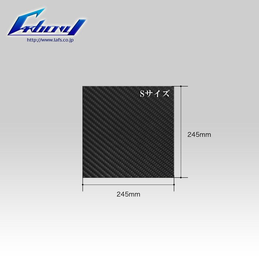 Carbony カーボニー その他外装関連パーツ カーボンプレート 5mm厚 サイズ:S (245×245 mm) 仕様:綾織り