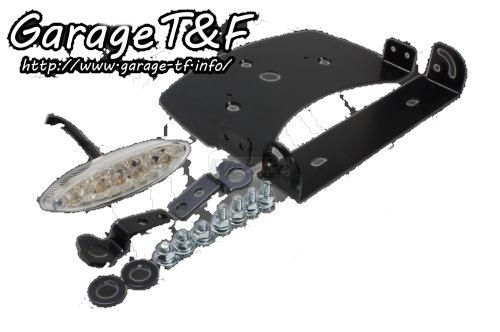 ガレージT&F テールランプ 純正フェンダー用 スモールスネークアイテール LED ドラッグスター1100