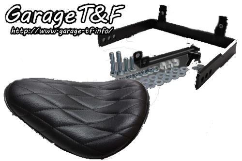 ガレージT&F シート本体 ソロシート&リジットマウントキット ドラッグスター1100 ドラッグスター1100クラシック