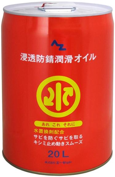 AZオイル エーゼットオイル 潤滑ケミカル 水置換オイル 20L