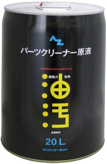 AZオイル エーゼットオイル 洗浄・脱脂ケミカル 超強力パーツクリーナー原液 20L