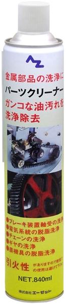 AZオイル エーゼットオイル 洗浄・脱脂ケミカル パーツクリーナーイエロー 840ml(入数:30)