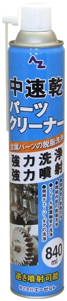 AZオイル エーゼットオイル 洗浄・脱脂ケミカル 中速乾パーツクリーナー 840ml(入数:30)
