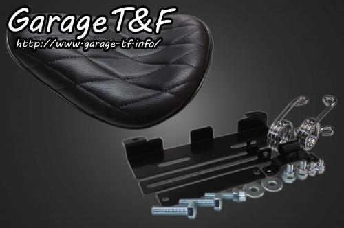 ガレージT&F シート本体 ソロシート&スプリングマウントキット(ローマウントタイプ) ドラッグスター400 ドラッグスター400クラシック