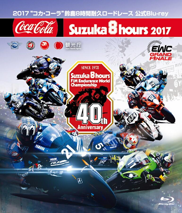 ウィック・ビジュアル・ビューロウ Wick DVD 2017 コカ・コーラ 鈴鹿8時間耐久ロードレース公式Blu-ray【ブルーレイ】