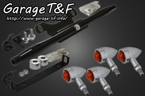 ガレージT&F ロケットウインカーキット スリットタイプ ウインカー:メッキ仕上げ フロントステー:ブラックアルマイト仕上げ シャドウ400
