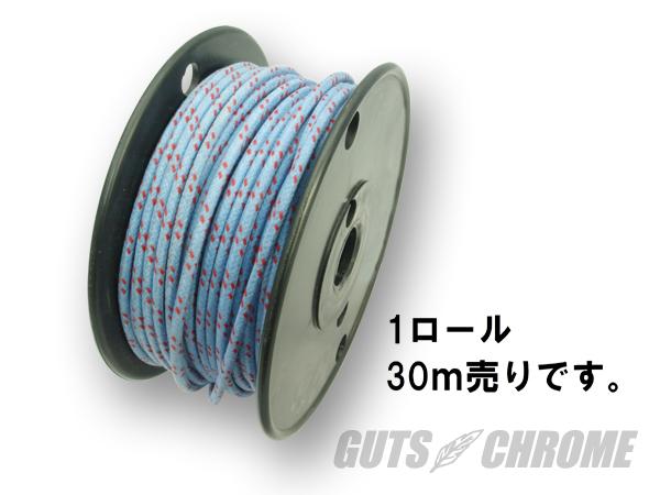 ガッツクローム GUTSCHROME クロスカバーワイヤー16ゲージ 青X赤 1ロール