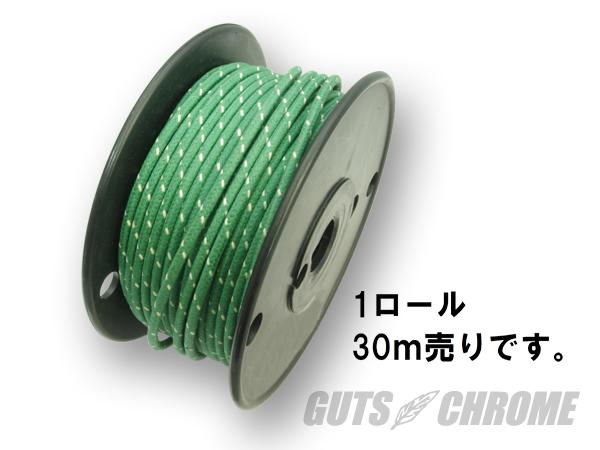 ガッツクローム GUTSCHROME クロスカバーワイヤー16ゲージ緑X白 1ロール