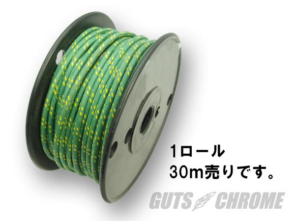 ガッツクローム GUTSCHROME ハーネス クロスカバーワイヤー16ゲージ 緑X黄 1ロール