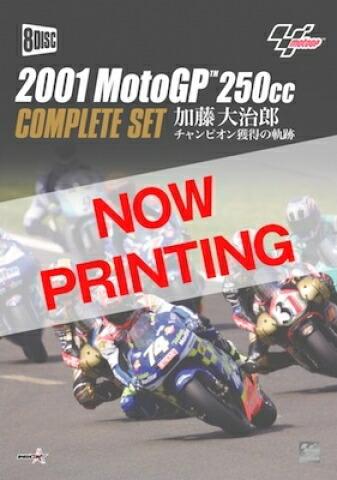 【ポイント5倍開催中!!】ウィック・ビジュアル・ビューロウ Wick DVD 2001 W.G.P. 250cc コンプリートセット 加藤大治郎世界 チャンピオン獲得の軌跡
