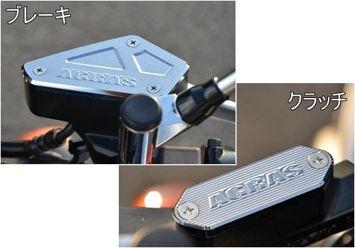 AGRAS アグラス マスターシリンダーキャップセット カラー:ガンメタ V-MAX 1680