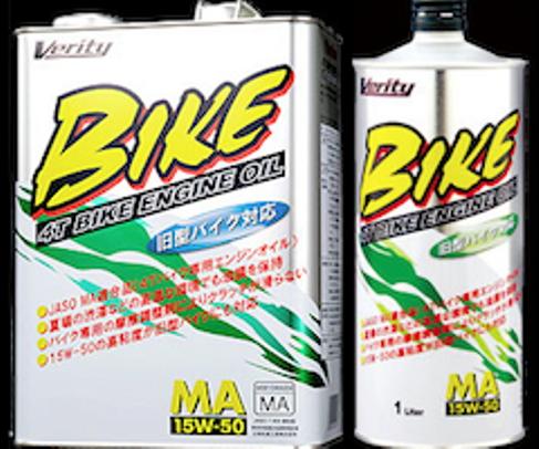 Verity ベリティ BIKE 15W50 MA 【20L】