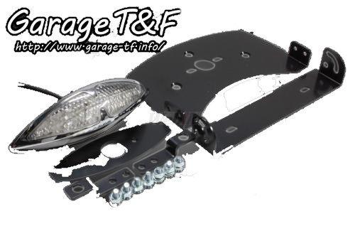 ガレージT&F 純正フェンダー用 グラステールランプ LED ドラッグスター400