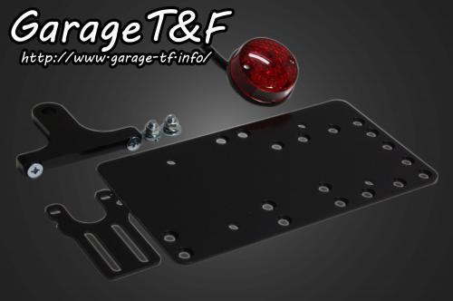 ガレージT&F ナンバープレート関連 サイドナンバーキット 丸型テールランプ レンズカラー:レッド LED レンズ径55Φ シャドウスラッシャー400