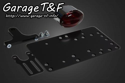 ガレージT&F ナンバープレート関連 サイドナンバーキット ミディアムキャッツアイテールランプ ドラッグスター1100 ドラッグスター1100クラシック