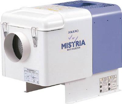TRUSCO トラスコ中山 工業用品 アマノ フィルター式ミストコレクター 0.75KW