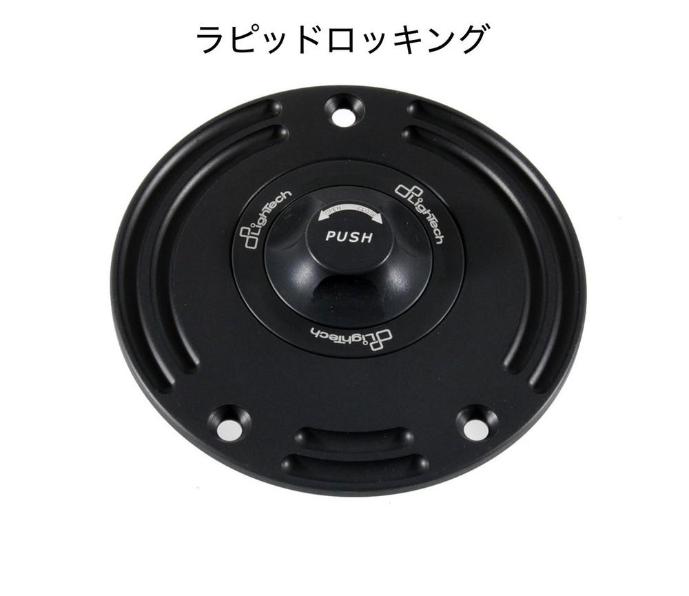 LighTech ライテック フューエルタンクキャップ カラー:ブラック タイプ:ラピッドロッキング GSX-R1000 GSX-R1000R GSX-S1000