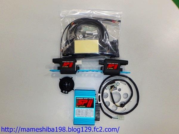 ファクトリーまめしば Mameshiba イグニッションコイル・ポイント・イグナイター関連 ウオタニSP-2フルパワーキット(Ver.FM) Z系各マシン