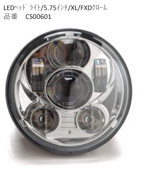 MOTORSTAGE モーターステージ ヘッドライト本体・ライトリム/ケース 5-3/4インチLEDヘッドライト カラー:クローム