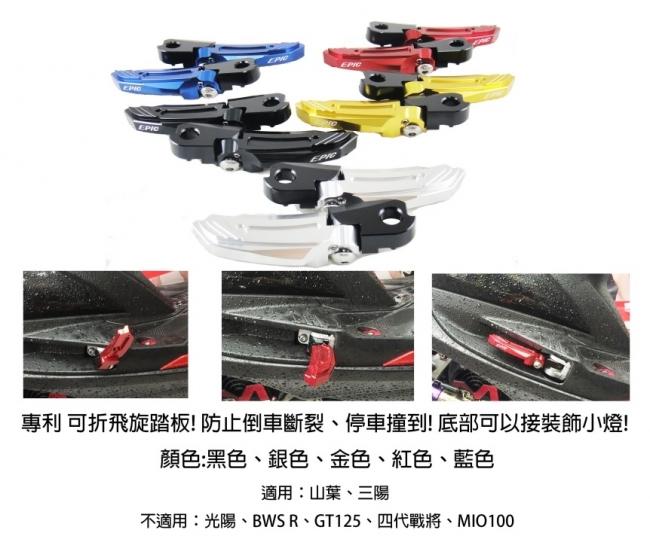 EPIC エピック フットペグ CUXI 100 CUXI 115 GTR FI GTR aero GTR 125 RX110EFi RX100 RX 110 BWS 125 CYGNUS X